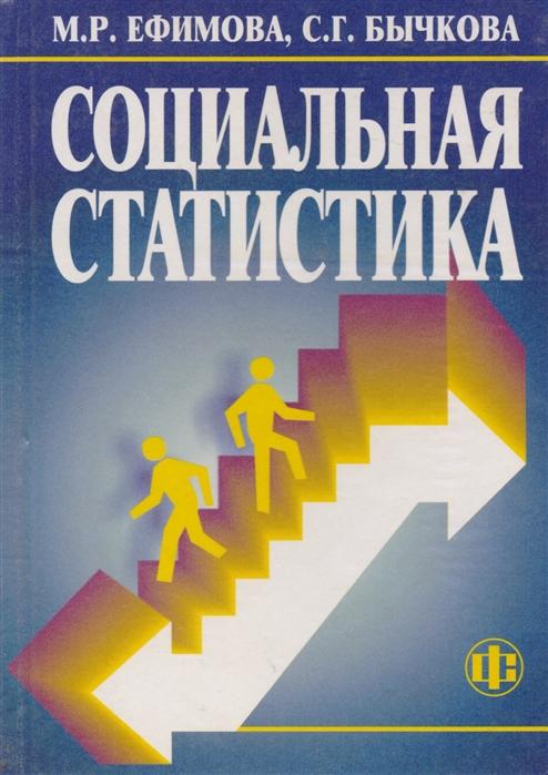 Социальная статистика Ефимова