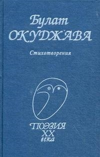 Окуджава Б. Окуджава Стихотворения окуджава б стихотворения путешествие дилетантов