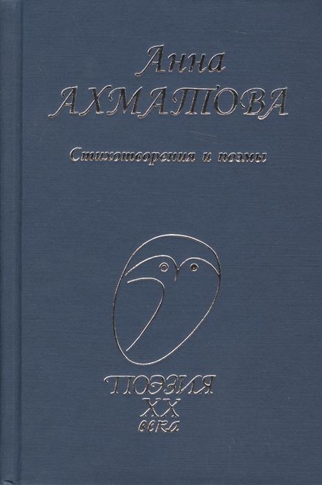 Ахматова А. Ахматова Стихотворения и поэмы