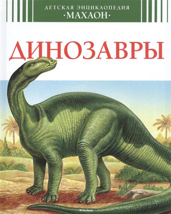 Купить Динозавры, Махаон, Естественные науки