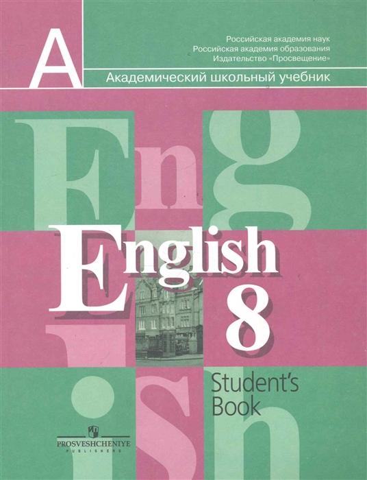 Английский язык 8 кл Учебник