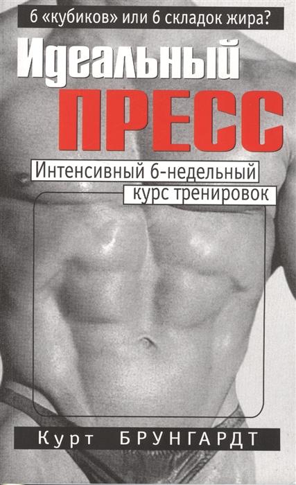 Брунгардт К. Идеальный пресс