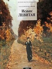 Федоров-Давыдов А. Альбом Левитан Исаак