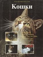 Кошки Выбор уход обучение породы