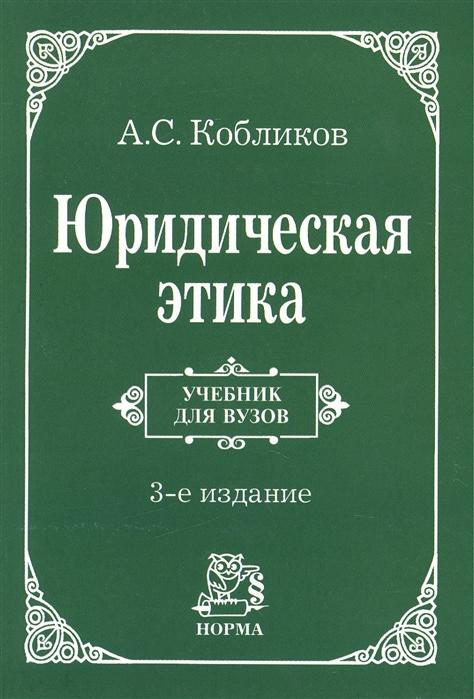 Кобликов А. Юридическая этика м Кобликов 2 изд учебник для вузов
