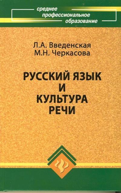 решебник по русскому языку и культуре речи введенская черкасова