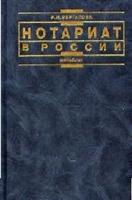 Нотариат в России