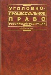Лупинская П. Уголовно-процессуальное право РФ Лупинская лупинская п избранные труды