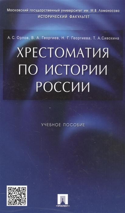 Хрестоматия по истории России Орлов