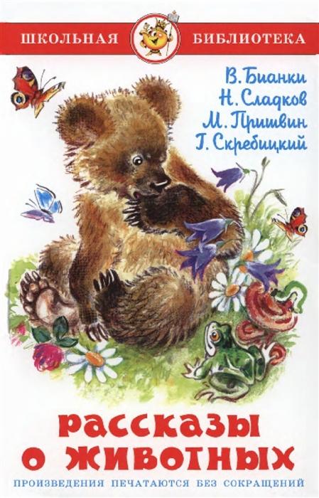 цена на Бианки В., Сладков Н., Пришвин М., Скребицкий Г. Рассказы о животных