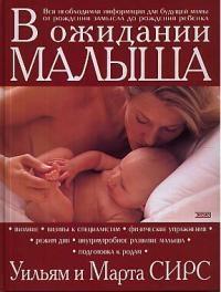 e77508aa413ba4a В ожидании малыша (Сирс У.) - купить книгу с доставкой в интернет ...