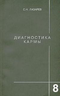 Лазарев С. Диагностика кармы 8 Диалог с читателями лазарев с диагностика кармы 6 new ступени к божественному