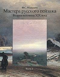 Мастера русского пейзажа ч 2 Вторая половина 19 века