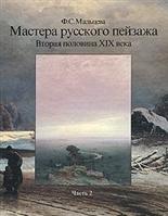 Мастера русского пейзажа ч.2 Вторая половина 19 века