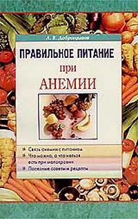 Добронравов А. Правильное питание при анемии