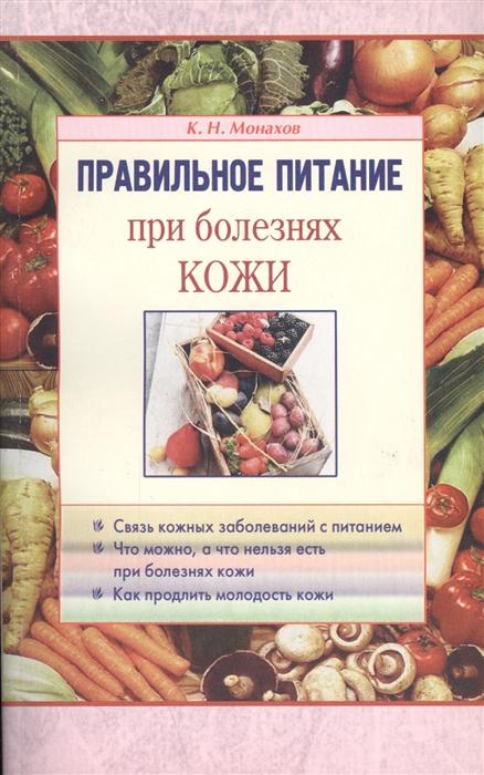 Правильно питание при болезнях кожи