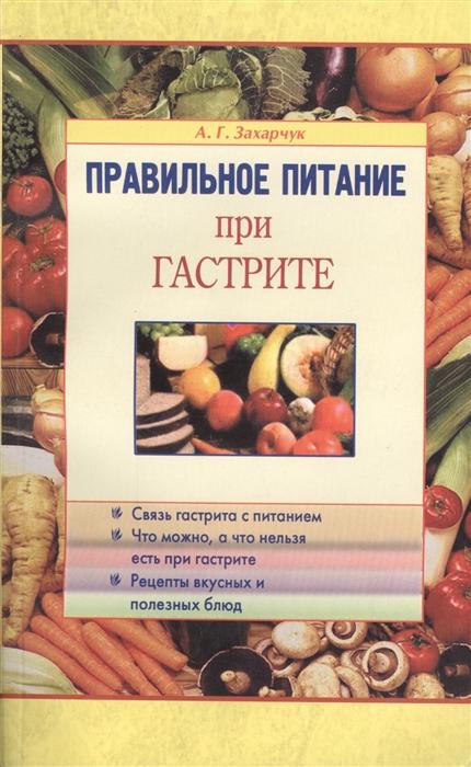 Правильно питание при гастрите