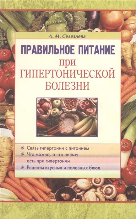Селезнева Л. Правильно питание при гипертонической болезни плетт л духовные болезни 1 книга