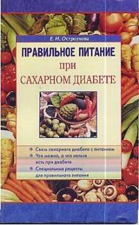 Остроухова Е. Правильное питание при сахарном диабете