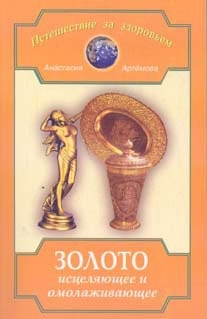 Артемова А. Золото исцеляющее и омолаживающее артемова а изумруд камень целебного сияния
