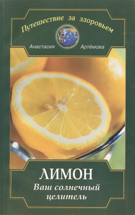 Артемова А. Лимон Ваш солнечный целитель артемова а изумруд камень целебного сияния