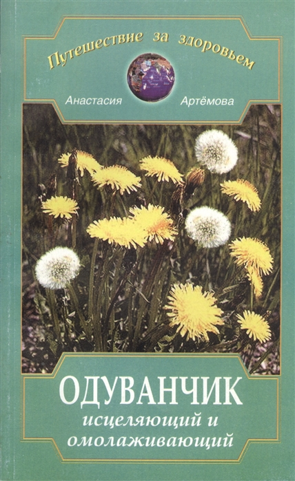 Артемова А. Одуванчик исцеляющий и омолаживающий одуванчик п 205мг 100 таблетки