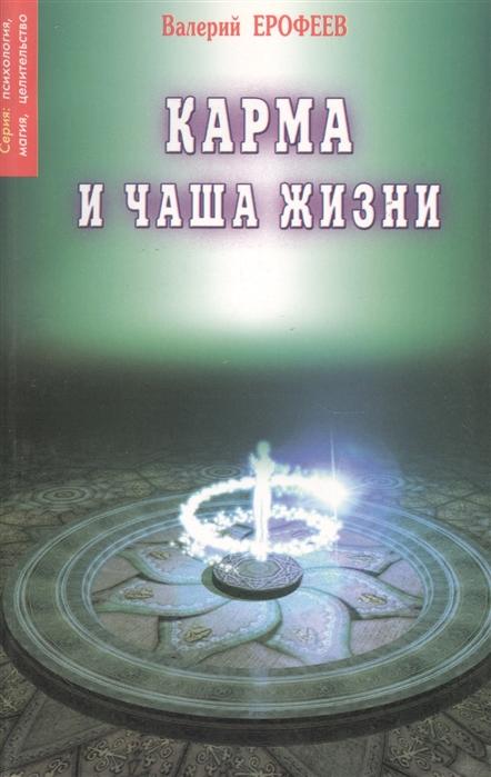 Ерофеев В. Карма и чаша жизни 2 цена и фото