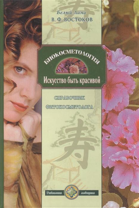 Биокосметология Искусство быть красивой Справочник филокосметолога