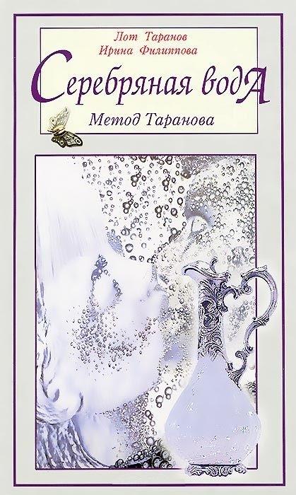 Серебряная вода Метод Таранова м