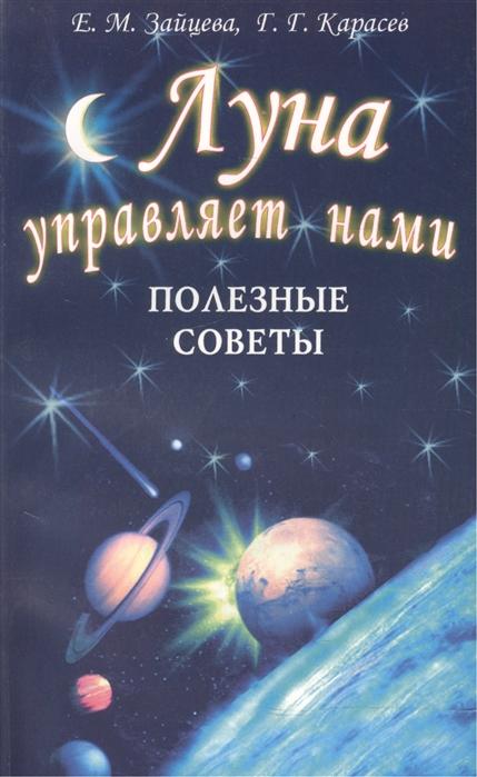 Зайцева Е., Карасев Г. Луна управляет нами Полезные советы очаровательный кишечник как самый могущественный орган управляет нами