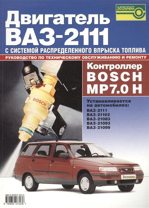 Двигатель ВАЗ-2111 с сист распред вспрыска