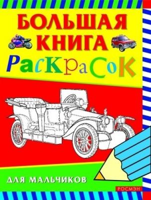 Большая книга раскрасок для мальчиков цена