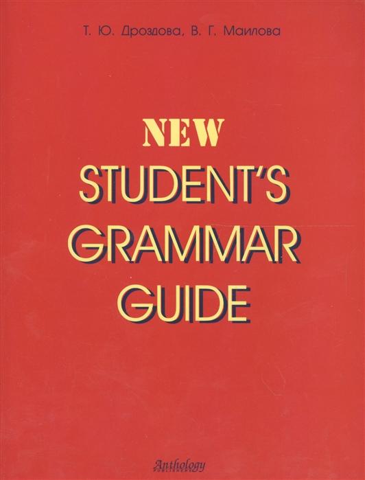 Дроздова Т. Справочник по грамматике англ языка в таблицах Student s grammar guide цена 2017
