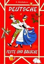Большакова Э. Немецкие праздники Deutsche feste und brauche