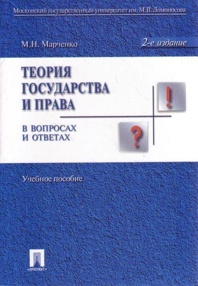 Марченко М. Теория гос-ва и права цена 2017