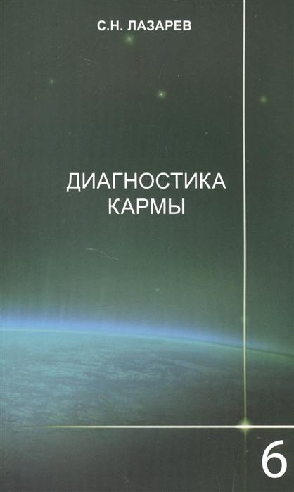 Лазарев С. Диагностика кармы Книга 6 Ступени к божественному