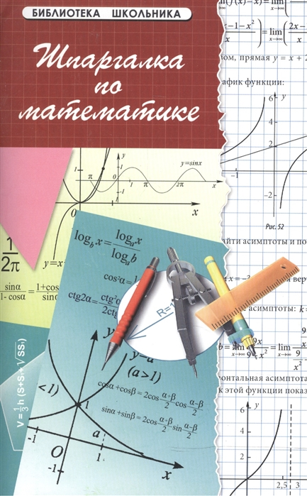 Хорошавина С. Шпаргалка по математике чехол canon dcc 1370 для серии ixus