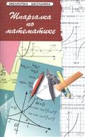 Шпаргалка по математике Феникс. Хорошавина