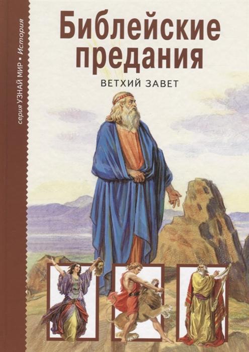 Ясонов М. Библейские предания Ветхий завет библейские предания новый завет