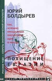 Болдырев Ю. Похищение Евразии Кн 2