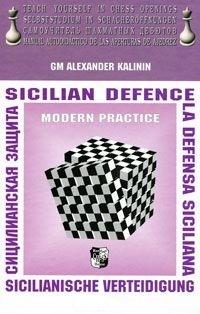 Сицилианская защита Sicilian defence