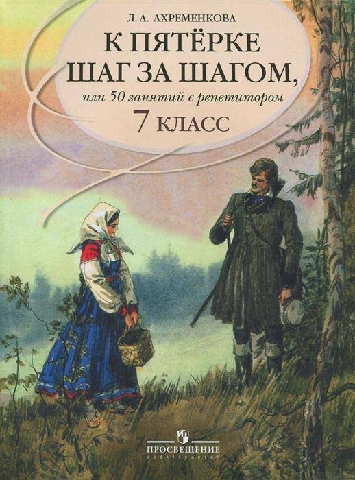 Ахременкова Л. К пятерке шаг за шагом Русский язык 7 кл