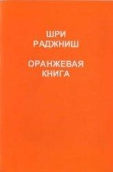 Оранжевая книга