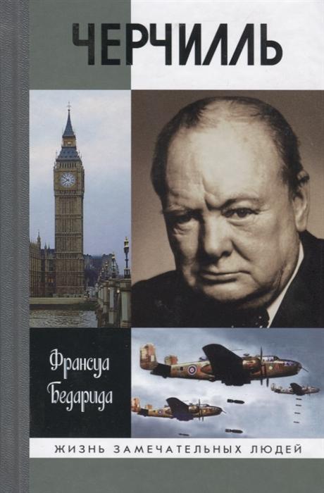 Бедарида Ф. Черчилль бедарида ф черчилль