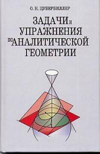 Цубербиллер О. Задачи и упражнения по аналитической геометрии