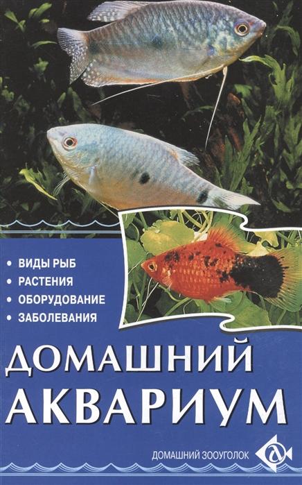 Шредер Б. Домашний аквариум рублев сергей владиславович домашний аквариум