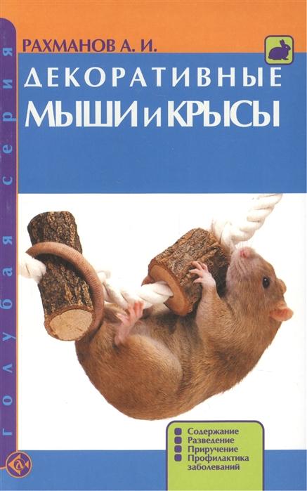 Рахманов А. Декоративные мыши и крысы Содержание цена и фото