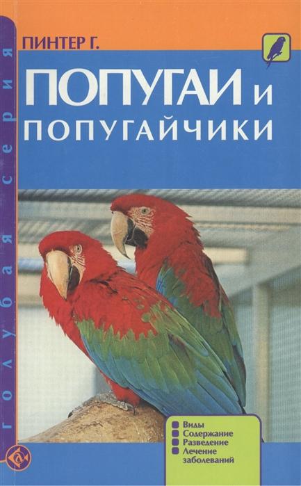 Фото - Пинтер Г. Попугаи и попугайчики Более 100 видов пинтер гельмут самые популярные попугаи и попугайчики
