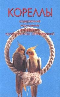 Рахманов А. Кореллы Содержание цена и фото
