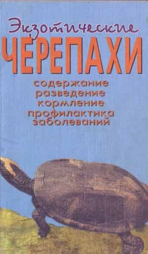 Чегодаев А. Экзотические черепахи Содержание а чегодаев веретеница желтопузик и другие веретеницевые обзор видов содержание уход разведение